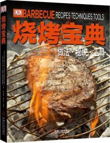 烧烤美味30种