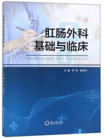 肛肠手术并发症的预防与处理