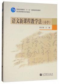 中等职业学校文化课教学用书:语文教学参考书4(基础版)(修订版)(附光盘1张)