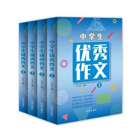 小学生优秀作文(套装全4册)