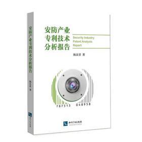 安防天下:智能网络视频监控技术详解与实践
