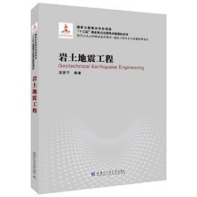 岩土加固与处理工程技术新进展
