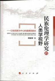优秀传统文化与伦理学的使命