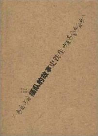 东岳文库:金草地