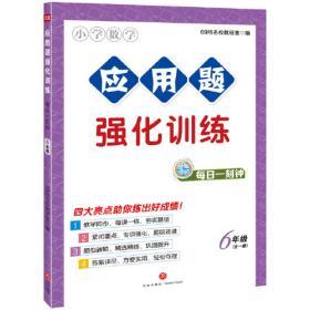 应用语言学概论