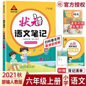 2021秋状元语文笔记二年级上册人教部编版