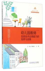 彩虹书系:教师专业发展与园本研修
