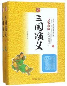 三国演义(上下)(精)/金熊猫世界文学经典名家名作