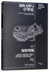游牧民族与中华史:鲜卑列国