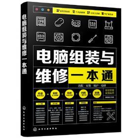 电脑自学傻瓜书:电脑选购与组装全掌握