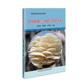 食用菌主要病虫害及其防治