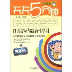优博书系·玩玩学学双休日(3年级)