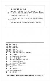 同步作文与看图写话(2上人教版)