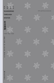 冬日花粉:休斯文集