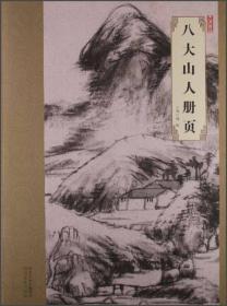 庄子选译(中小学生阅读指导目录)