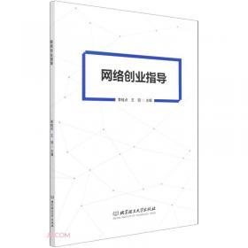 网络创业成功学:网络英才与网络成功案例全解析