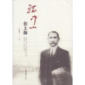 孙中山与中国法治近代化