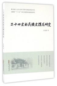 """易学与中国古代史学/""""通古察今""""系列丛书"""