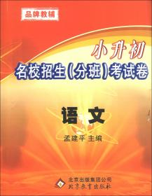 孟建平系列丛书·小升初名校招生(分班)考试卷:语文