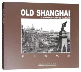 老上海风情录.1.建筑寻梦卷