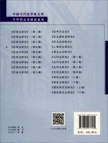 """债法总则研究(第二版)(中国当代法学家文库·王利明法学研究系列;""""十三五""""国家重点出版物出版规划项目)"""