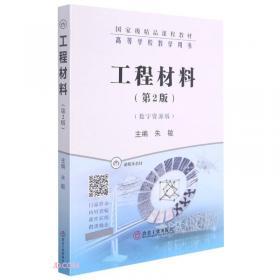 工程制图与计算机绘图基础习题集(修订版)