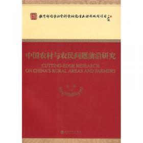 国家化、农民性与乡村整合(精装)