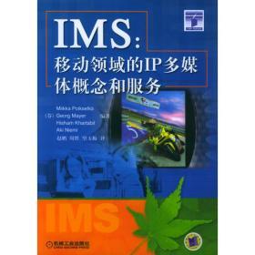 IMS:IP多媒体概念和服务