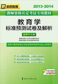 启政·2012-2013教师资格认定考试专用教材:高分过关1000题(含教育学、教育心理学)(适用于小学)