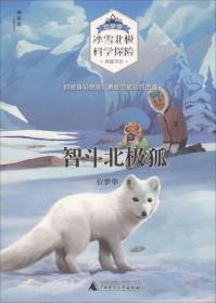 南极童话.北极童话