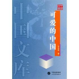 可爱的中国(红色经典文艺作品口袋书)