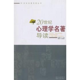 心理学史(第二版)