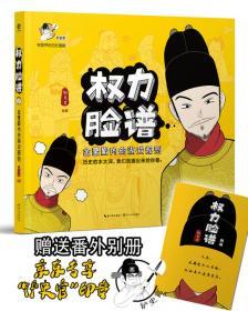 漫画中国史2:为学生深度解读中国历史的关键问题,很好玩的漫画让学生明白历史演变的逻辑,形成正确的大历史观!