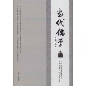 当代儒学(第19辑)