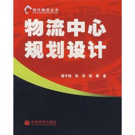 现代物流丛书:物流学