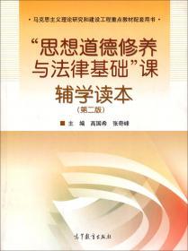 当代中国马克思主义道德理论研究(当代中国马克思主义研究工程)