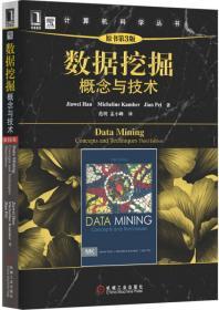 计算机科学导论:原书第3版
