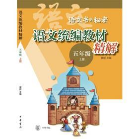 语文统编教材精解(语文书的秘密·一年级上册·全2册)