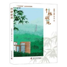 竹林的故事