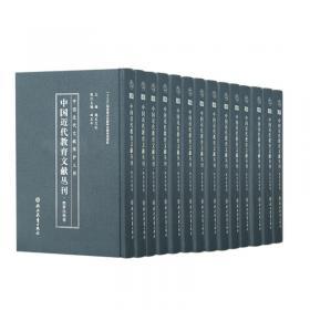 中国近代文学文献丛刊(汉译文学卷81-100共20册)(精)