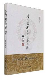 上海佛教碑刻文献集