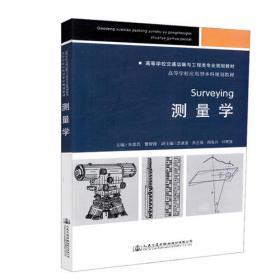高等学校应用型本科规划教材:工程测量