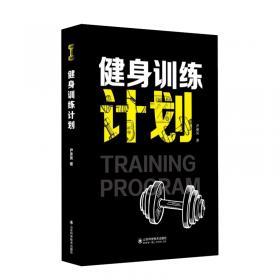 健身实用手册