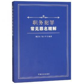职务犯罪罪罚标准图表速查(玩忽职守篇)