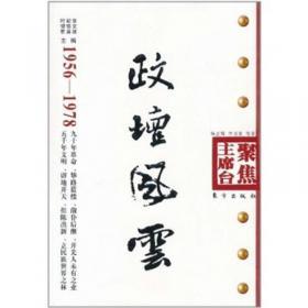 问鼎天下(1935-1949)