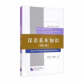 语言规范理论探索