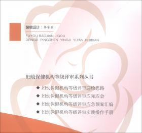 """妇幼保健机构专业人员""""三基""""培训教材"""