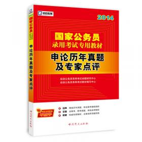 甘肃省公务员录用考试专用教材:申论(2012最新版)