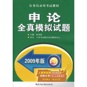 应用写作教程(第五版·数字教材版)(大学写作系列教材)