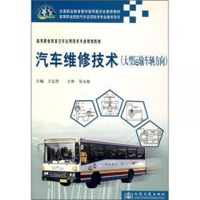 教育部职业教育与成人教育司推荐教材:汽车维修技术(大型运输车辆方向)